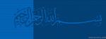 Bismillah (Blue)