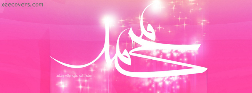 Muhammad (S.A.W.W) facebook cover photo hd