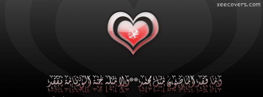 Muhammad (S.A.W.W)'s Name With Hadith facebook cover photo hd