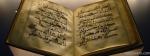 Quran e Pak