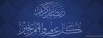 Ramadan Kareem – Kul am wa enta bi-khair