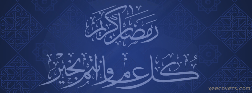 Ramadan Kareem – Kul am wa enta bi-khair facebook cover photo hd