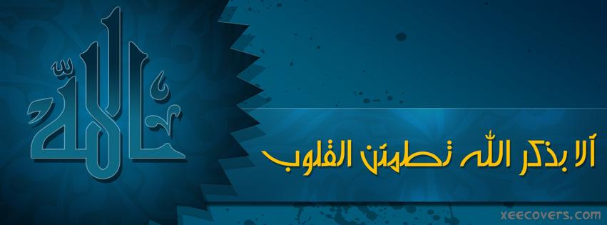 Shab e Meraj FB Cover Photo HD