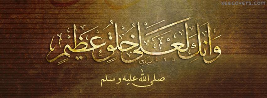 Islamic FB Cover Photo...