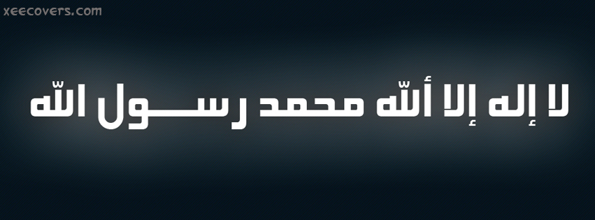 la ila ha ill lalla ho muhammed door rasoolalah FB Cover Photo HD