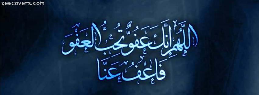 Dua For Shab-e-Qadar FB Cover Photo HD