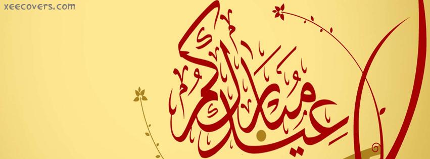 Eid Mubarik FB Cover Photo HD