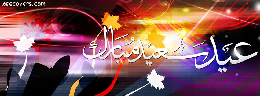 Eid Saeed Mubarik facebook cover photo hd