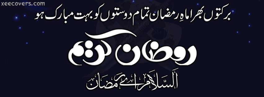 Month Of Blessings Ramzan facebook cover photo hd
