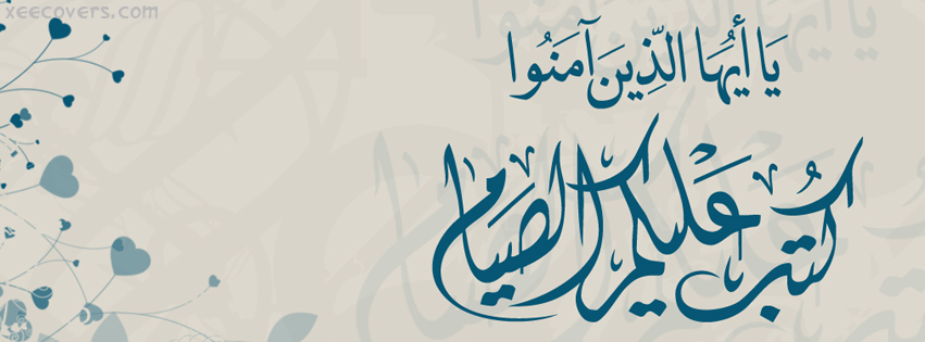 Qutb Ud Alaikum Al Siyaam FB Cover Photo HD