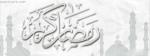 Ramadan Kareem (Grey Calligraphy)