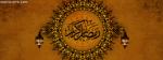 Ramadan Karim (Brown Design)