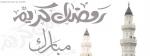 Ramadan Karim Mubarik To You
