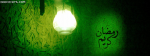 Ramzan Karim (Lighted Background)