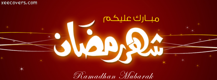 Ramzan Mubarik Alikum facebook cover photo hd