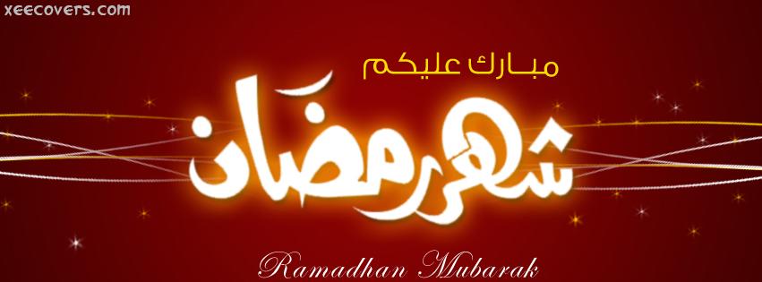 Ramzan Mubarik Alikum FB Cover Photo HD