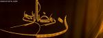 Ramzan Ul Kareem Caligraphy