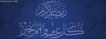Ramzan Ul Kareem Dua