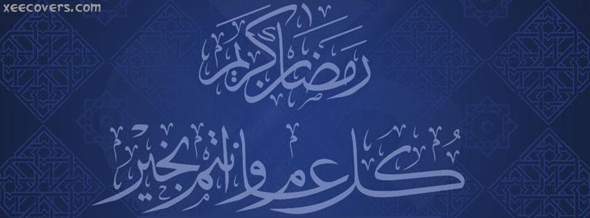 Ramzan Ul Kareem Dua FB Cover Photo HD