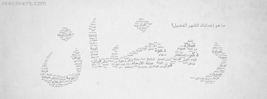 Ramzan Written With Islamic Words FB Cover Photo HD