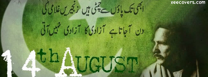 14 August 2013 facebook cover photo hd