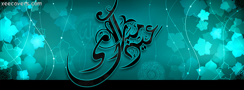 Al-Arbi Eid Mubarak facebook cover photo hd