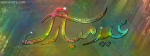 Colourfull Eid Mubarik