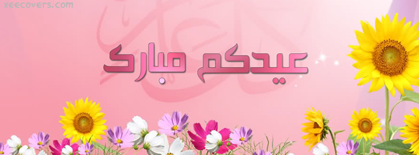 Eid Is 4 Every One FB Cover Photo HD