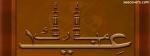 Eid Mubarik Calligraphy