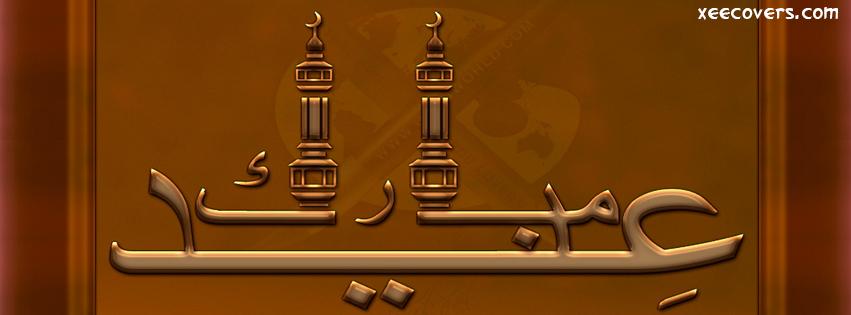Eid Mubarik Calligraphy FB Cover Photo HD