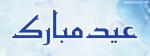 Eid Mubarik Dear