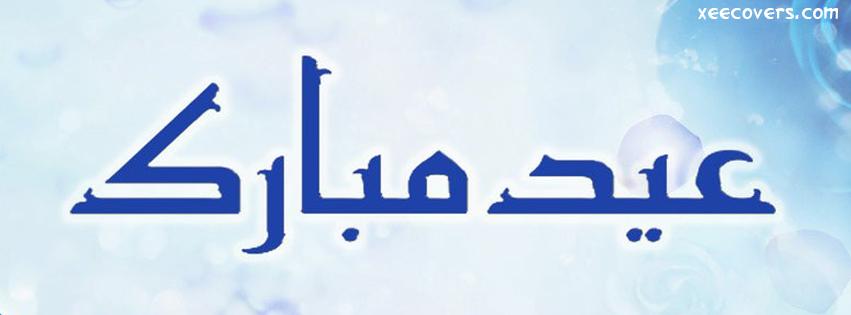 Eid Mubarik Dear FB Cover Photo HD