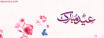 Eid Mubarik (Flowers)