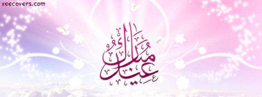 Eid Mubarik Pink Calligraphy FB Cover Photo HD