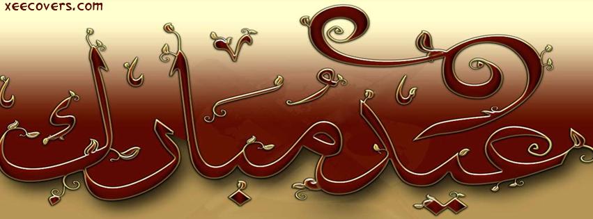 Eid Mubarik Red Calligraphy FB Cover Photo HD