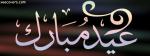 Eid Mubarik (Urdu) Red Calligraphy
