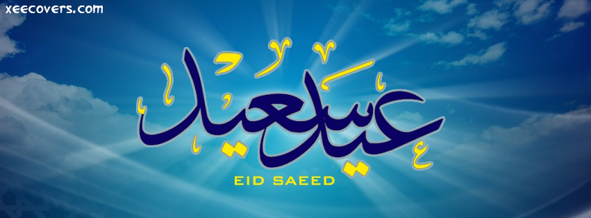 Eid Saeed (Blue) facebook cover photo hd
