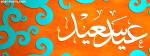 Eid Saeed Calligraphy