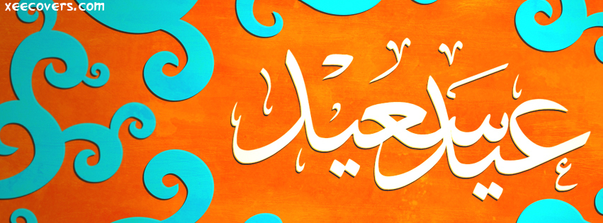Eid saeed calligraphy fb cover photo xee covers