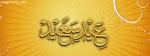 Eid Saeed Yellow Calligraphy