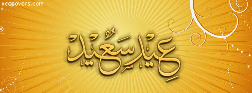 Eid Saeed Yellow Calligraphy facebook cover photo hd