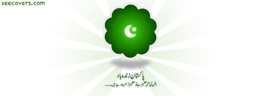 Pakistan Zindabad 14 August 2013 facebook cover photo hd