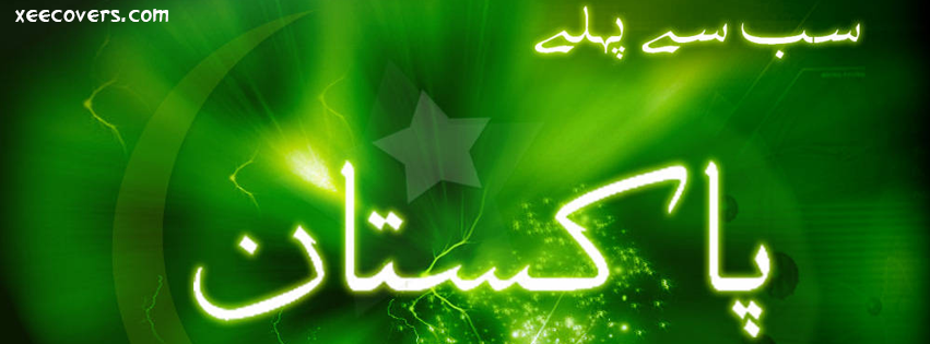 Sub Se Pehle Pakistan facebook cover photo hd