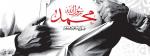 I Love Muhammad (Peace Be Upon Him)
