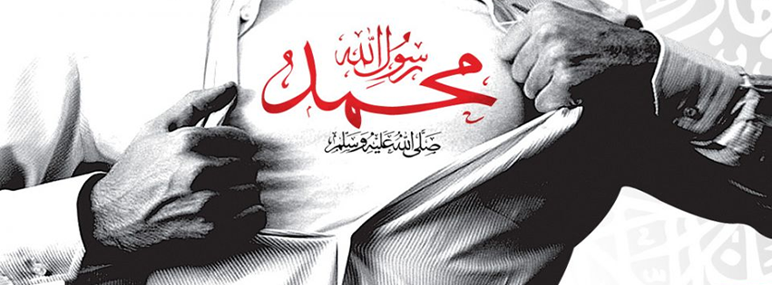I Love Muhammad (Peace Be Upon Him) facebook cover photo hd