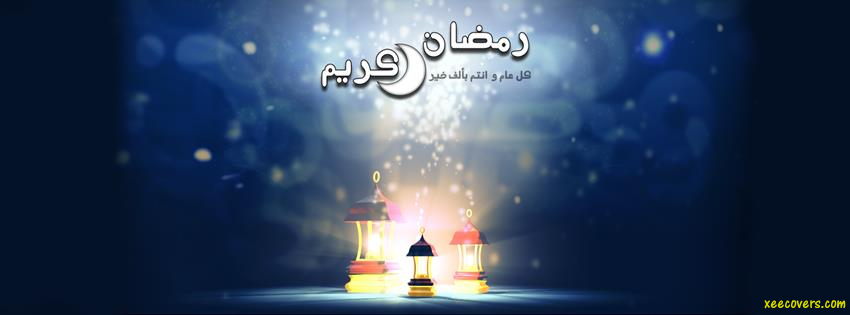 Kul 'am Wa Enta Bi-Khair (May every year find you in good health) FB Cover Photo HD
