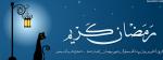 Ramzan Kareem Aftari Time