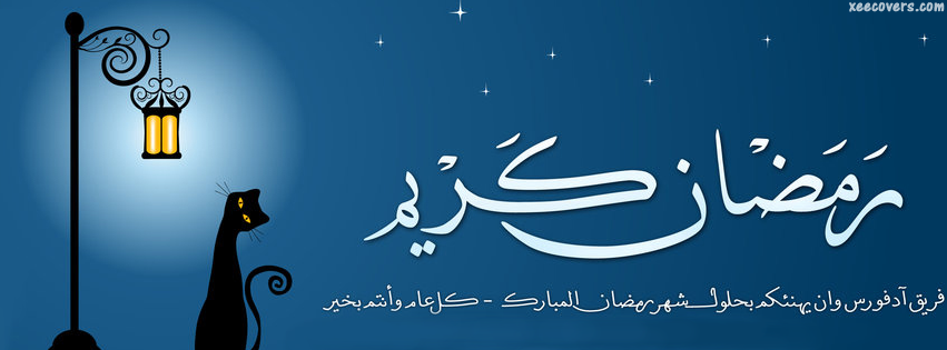 Ramzan Kareem Aftari Time facebook cover photo hd