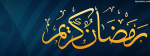 Ramzan Kareem Beautiful Blue Calligraphy