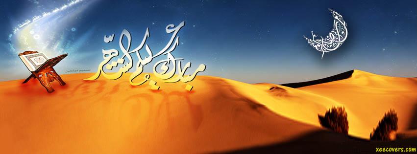 Ramzan Quran-e-Pak FB Cover Photo HD